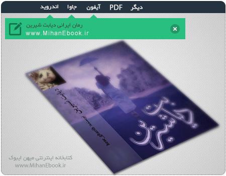دانلود رمان ایرانی دیابت شیرین